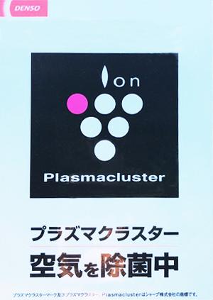プラズマクラスター